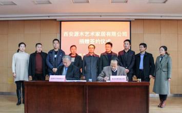源木禅家具与西农签订协议共同培养家具设计人才