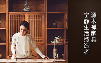 源木率先开创了禅家具品类先河,引领宁静生活